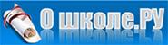 Ошколе.ру - Единое образовательное информационное пространство