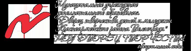 Муниципальное образовательное учреждение дополнительного образования детей Дворец творчества детей и молодёжи Красноармейского района г.Волгограда