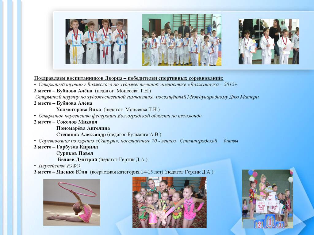Поздравления в спортивных соревнованиях