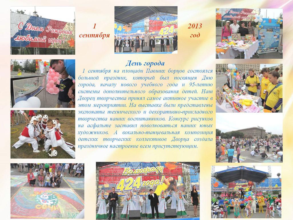 День города 2013