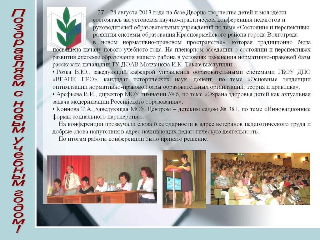 Конференция «Состояние и перспективы развития системы образования Красноармейского района города Волгограда в новом нормативно-правовом пространстве»