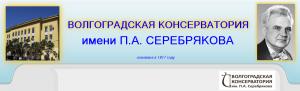 volg_konservat