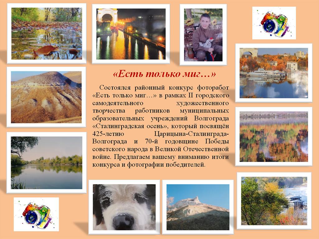 photokonkurs_1