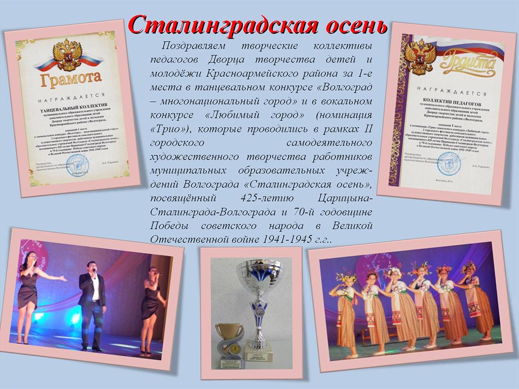 stalingrad_osen