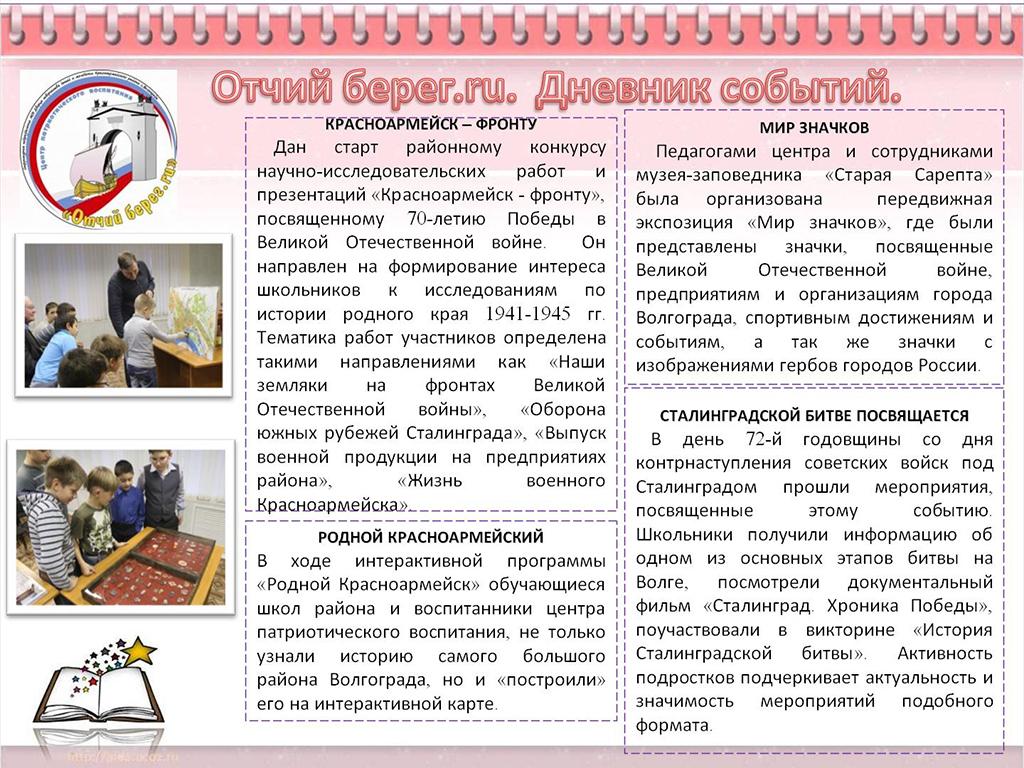 dnevnik_sobitiy