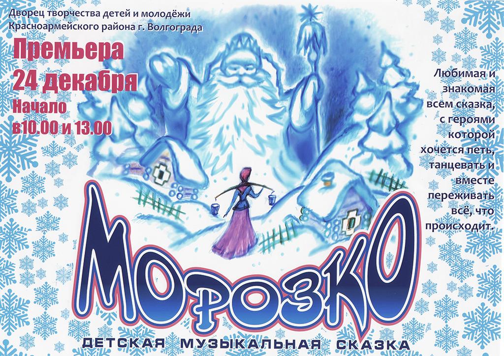 Детская музыкальная сказка «Морозко»