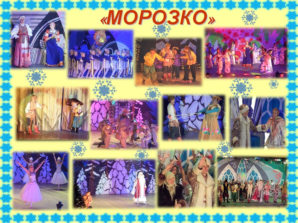 morozko_2