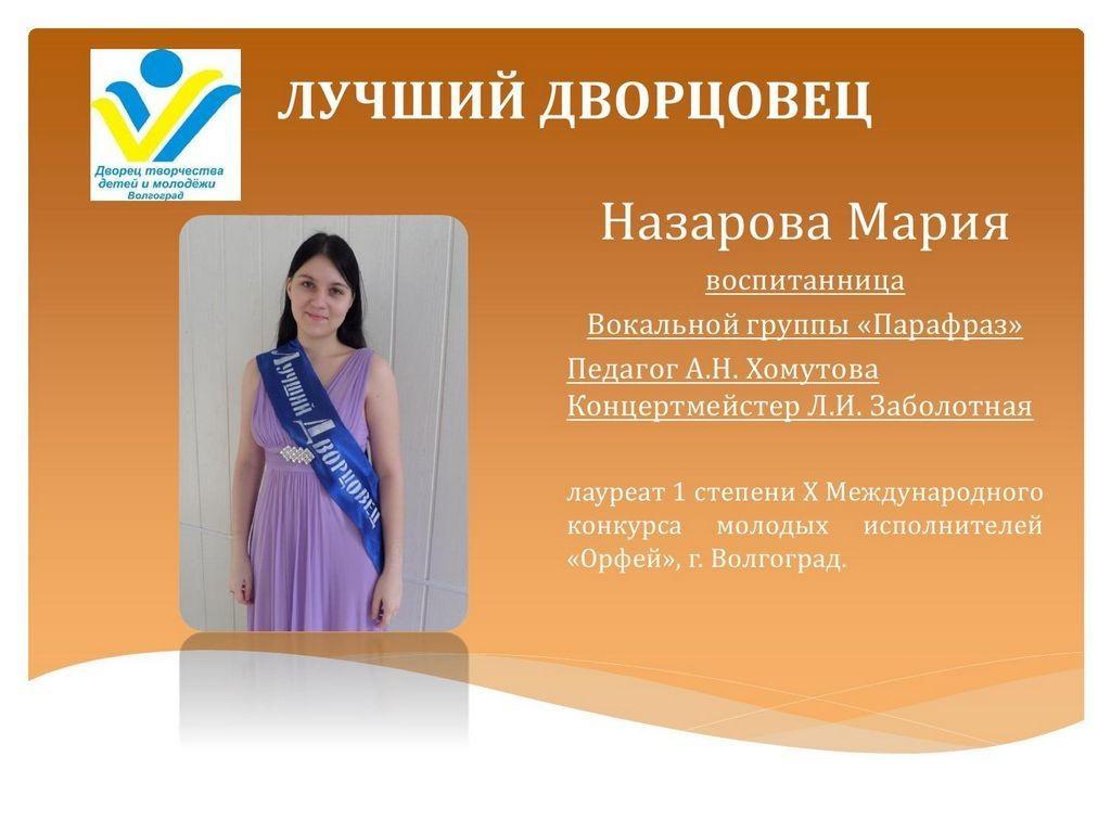 best_dvorcovec_12_13_1