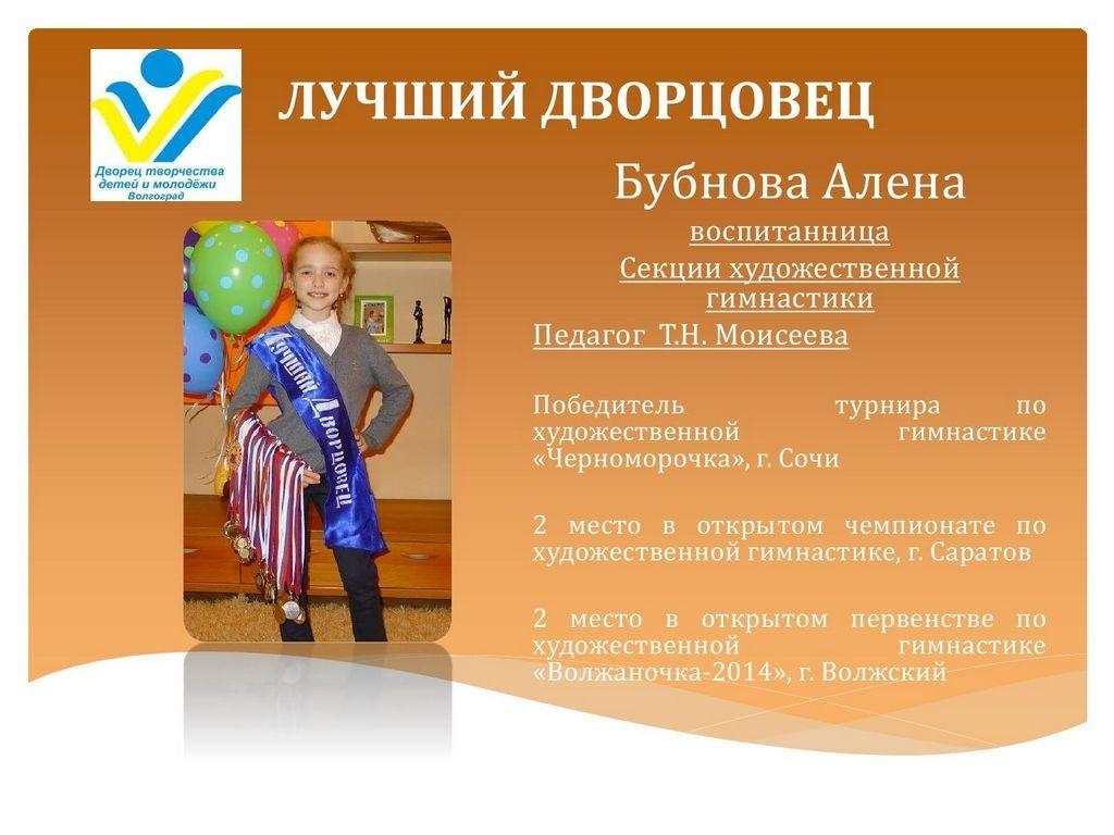 best_dvorcovec_12_13_10