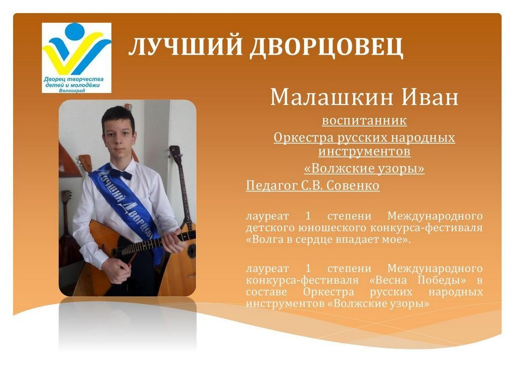 best_dvorcovec_12_13_2