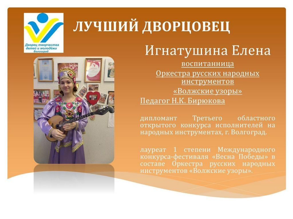 best_dvorcovec_12_13_3