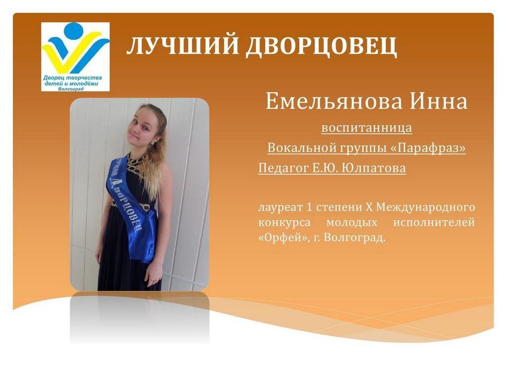 best_dvorcovec_12_13_4
