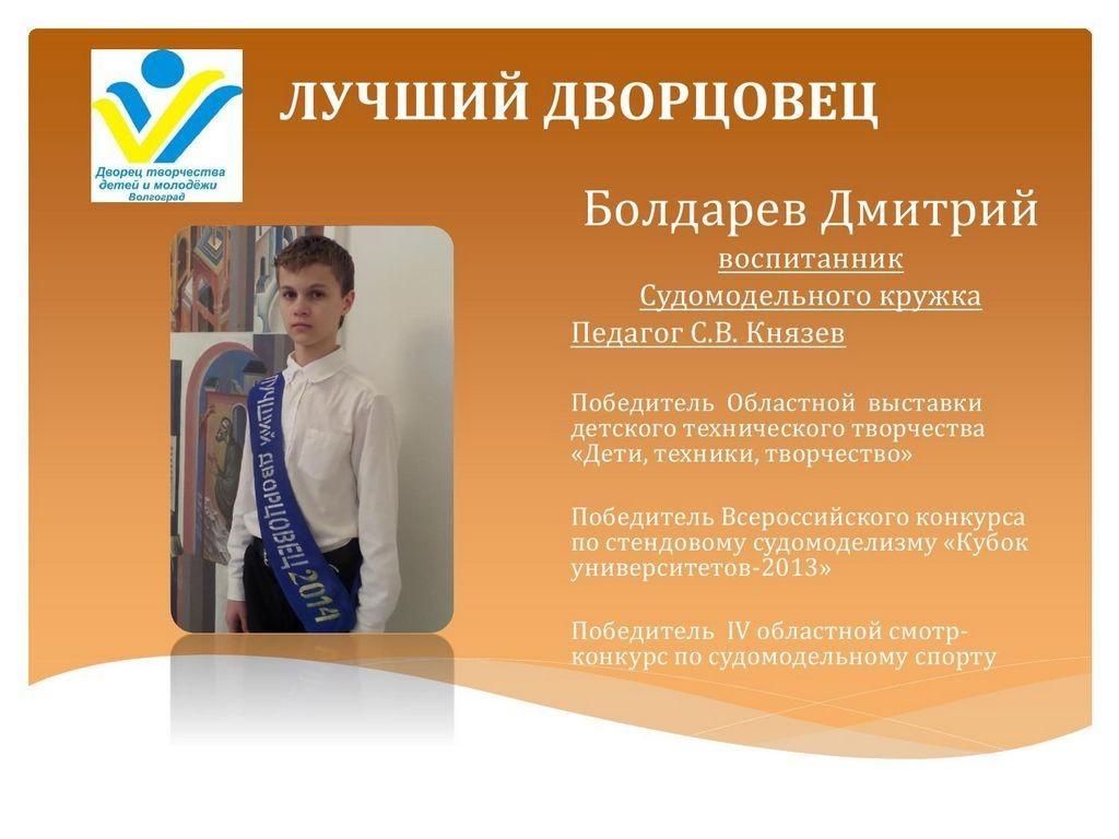 best_dvorcovec_12_13_5