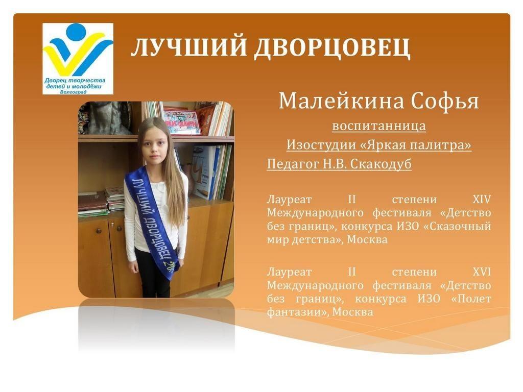 best_dvorcovec_12_13_6