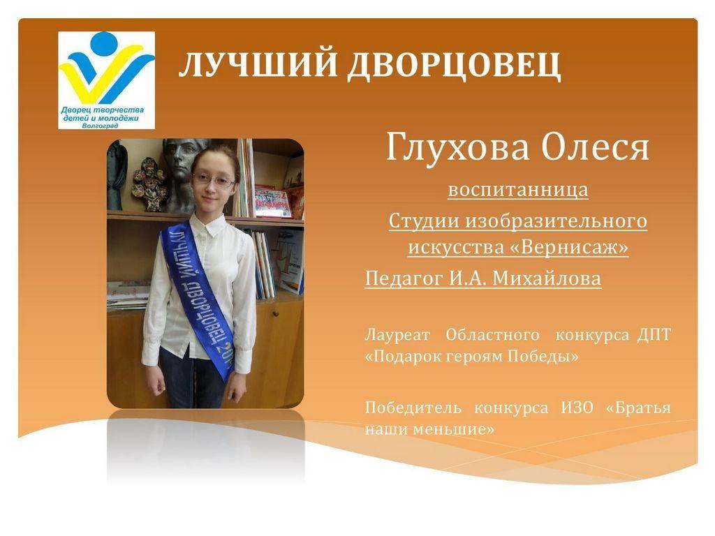 best_dvorcovec_12_13_8