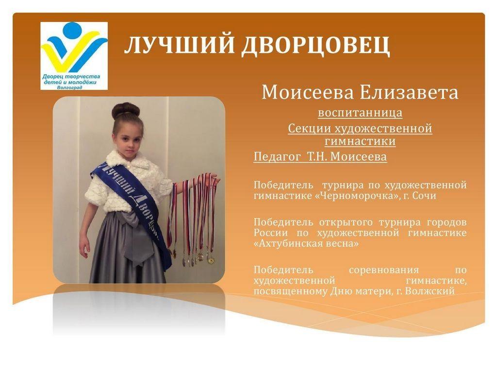 best_dvorcovec_12_13_9