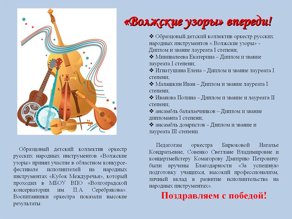 volzhskie_uzori