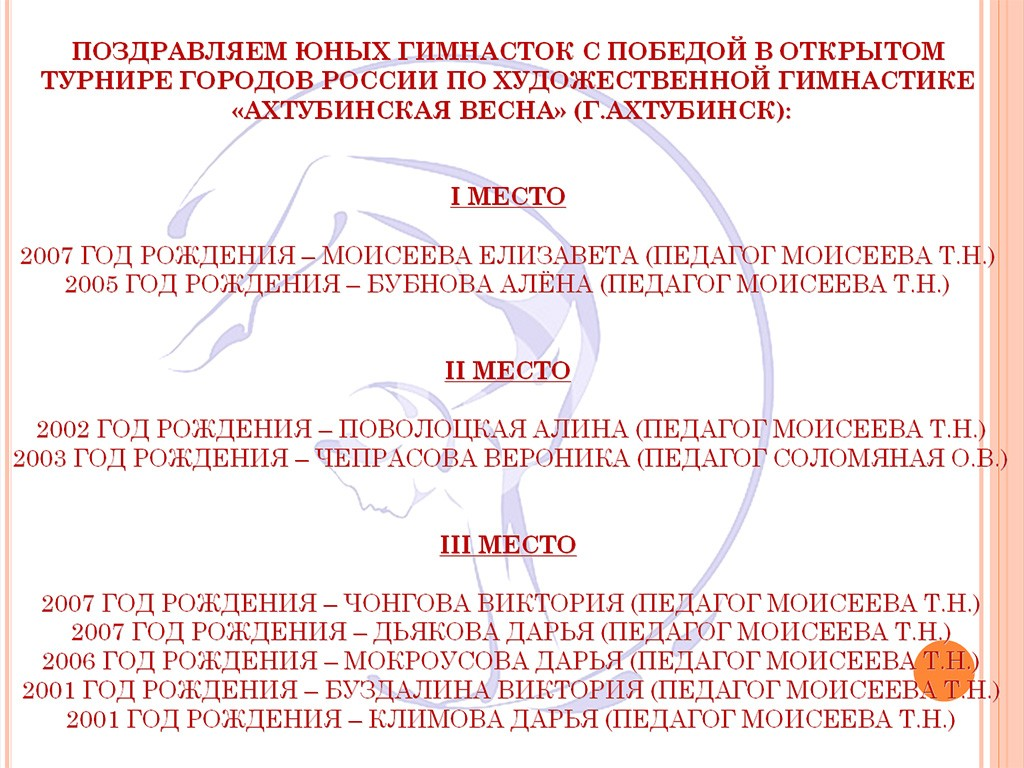ahtubinskaya_vesna