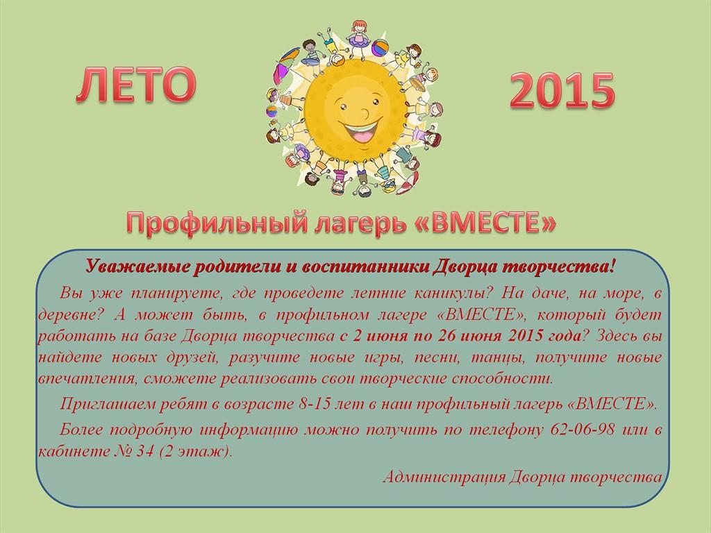 lager_vmeste_2015