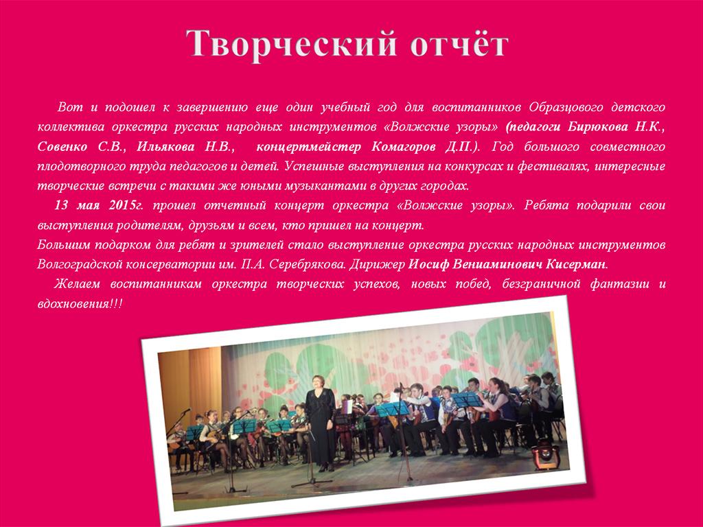 tvorcheskiy_otchet_1