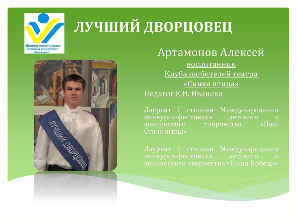 best_dvorcovec_14_15_1
