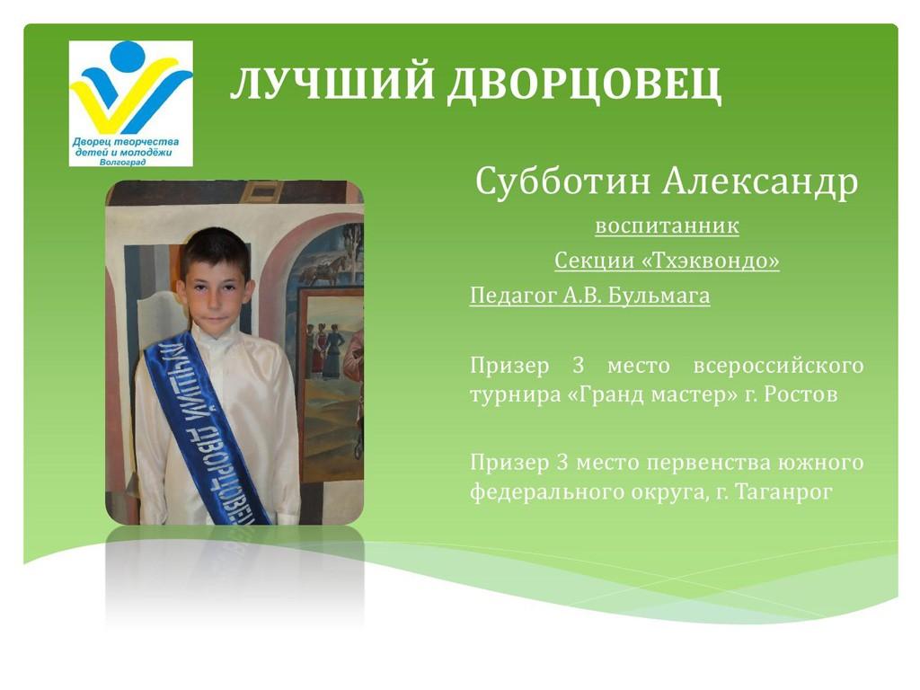 best_dvorcovec_14_15_12