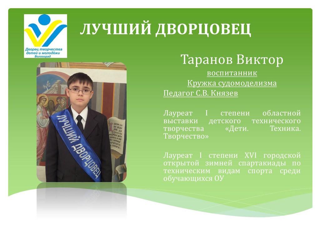 best_dvorcovec_14_15_13