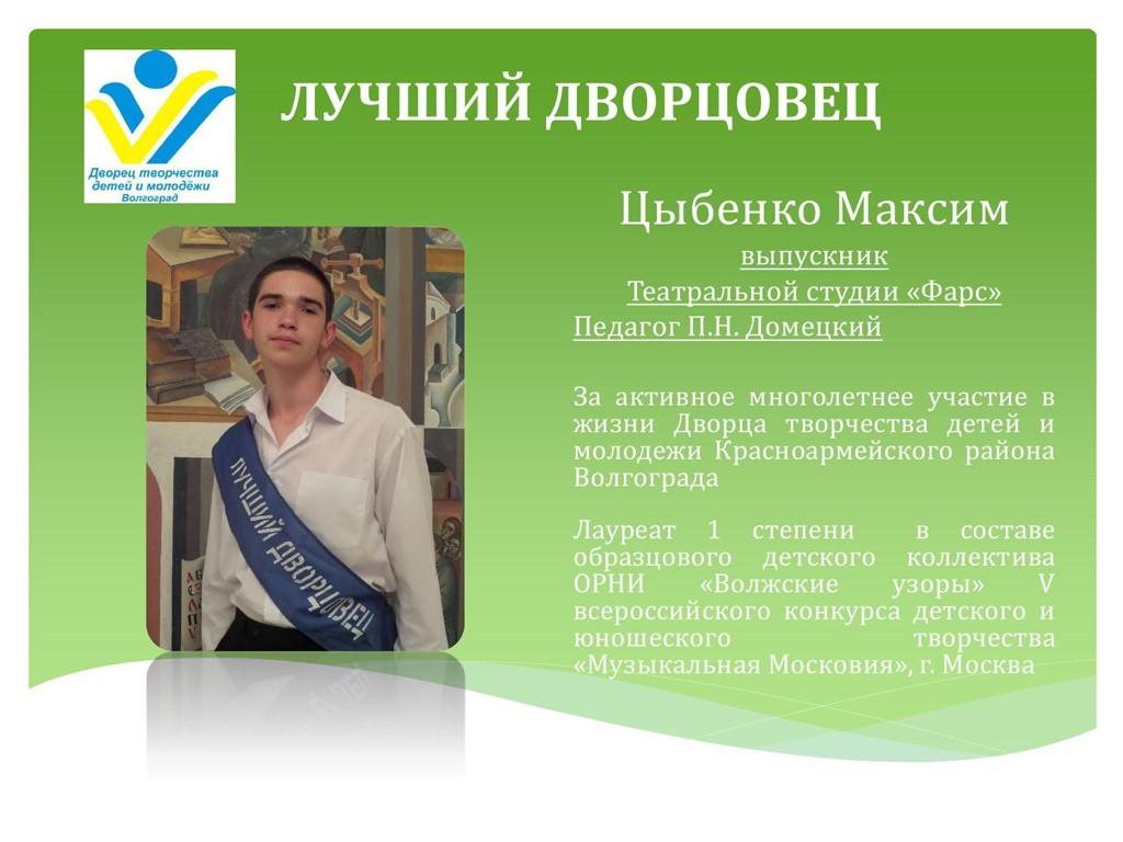 best_dvorcovec_14_15_16