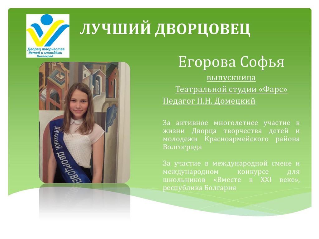 best_dvorcovec_14_15_2