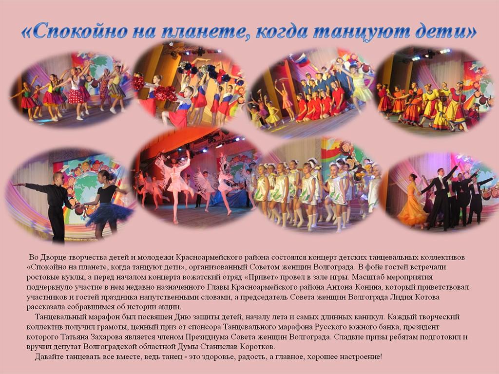 konkurs_tancev