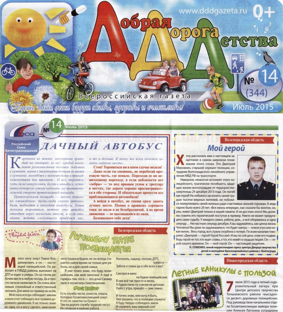gazeta_ddd