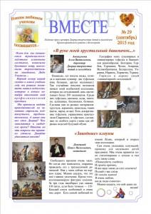 Газета Вместе №29 2015 года, страница 1