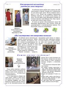 Газета Вместе №29 2015 года, страница 2