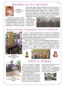 Газета Вместе №29 2015 года, страница 3