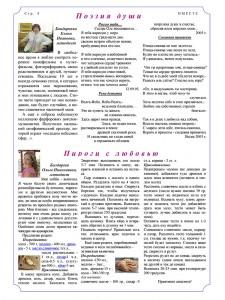 Газета Вместе №29 2015 года, страница 4