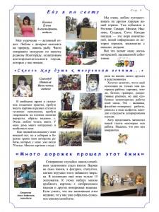 Газета Вместе №29 2015 года, страница 5