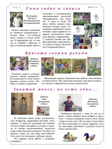 Газета Вместе №29 2015 года, страница 6
