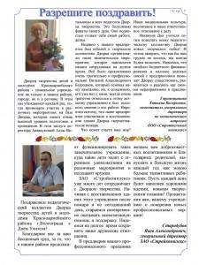 Газета Вместе №29 2015 года, страница 7