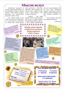 Газета Вместе №29 2015 года, страница 8
