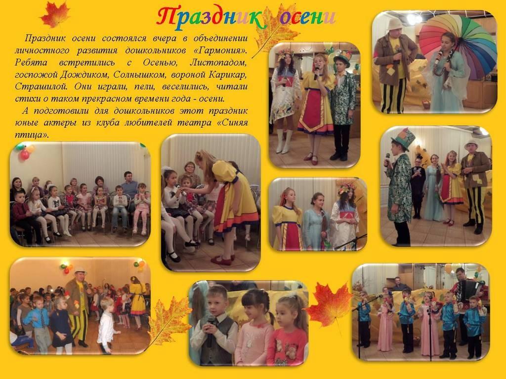 prazdnik_oseni