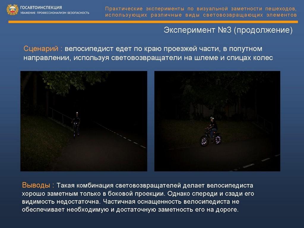 reflector_test_12