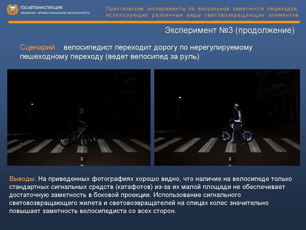 reflector_test_13