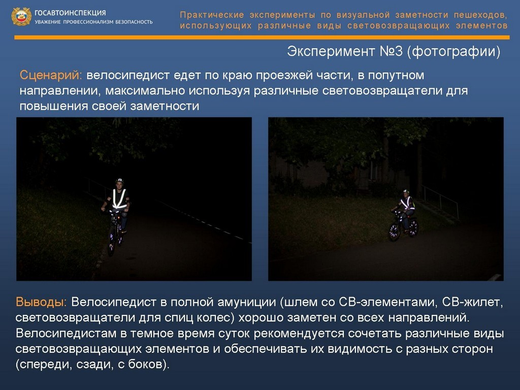 reflector_test_14