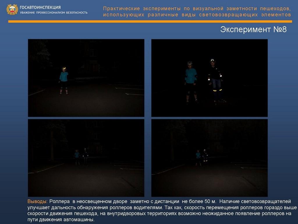 reflector_test_31