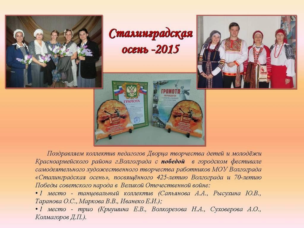 stalingradskaya_osen
