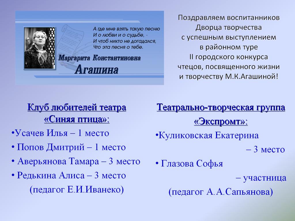 agashina