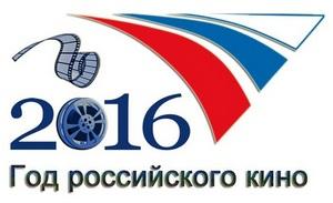 Год кино в России