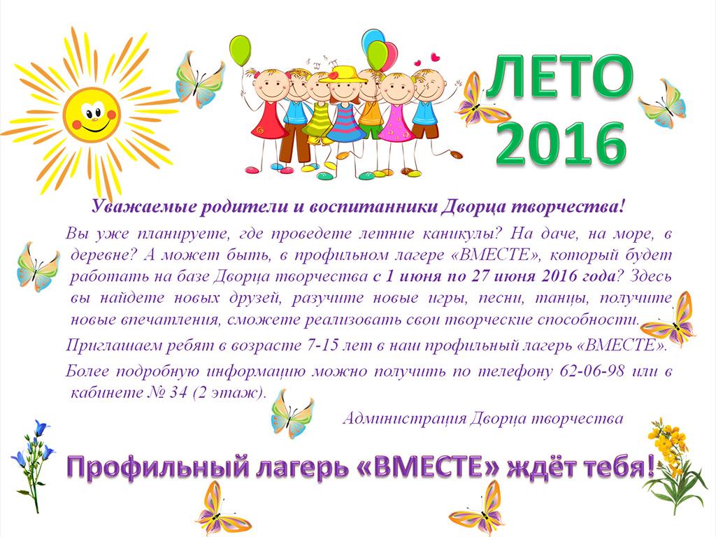 leto_2016
