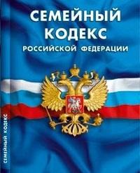 semeynyj-kodeks-rossiyskoy-federacii-rf-s-izmeneniyami