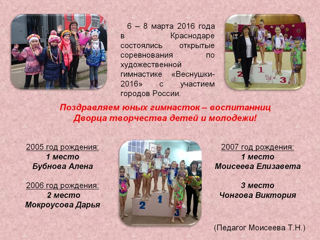 vesnuchki_2016